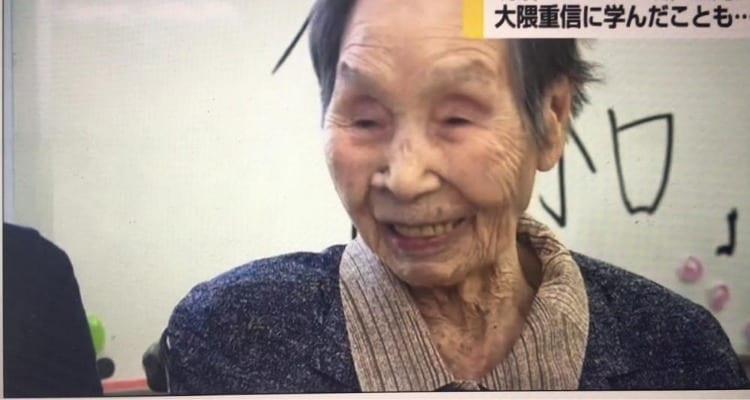 Shigeyo Nakachi smiles often